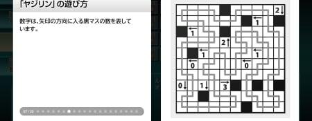 Nikoli no Puzzle 4 Yajilin