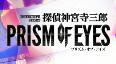 Tantei Jinguuji Saburou: Prism of Eyes