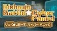 Bishoujo Battle Cyber Panic! (PS4)