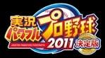Jikkyou Powerful Pro Baseball 2011 Definitive Edition