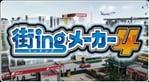 Machi-ing Maker 4