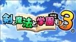 Ken to Mahou to Gakuen Mono. 3