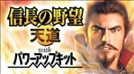 Nobunaga's Ambition: Tendou with Power-up Kit
