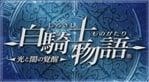 White Knight Chronicles II (JP)