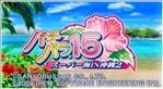 Pachipara 15 suupaa umi IN Okinawa 2