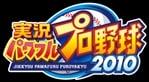 Jikkyou Powerful Pro Baseball 2010