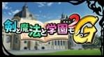 Class of Heroes 2G (JP)