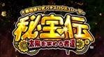 Daito Giken Koushiki Pachi-Slot Simulator Hihouden ~Taiyou o Motomeru Monotachi~