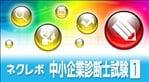 Nekurebo Chushokigo Shindan-shi Shiken 1 (Vita)