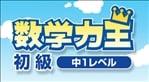 Suugaku Rikiou: Elementary (Vita)