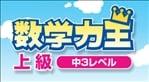 Suugaku Rikiou: Advanced (Vita)
