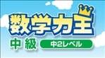 Suugaku Rikiou: Intermediate (Vita)