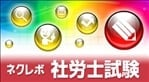 Nekurebo Sharo-shi Shiken (Vita)