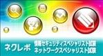 NextRev: Jouhou Security Specialist Shiken / Network Specialist Shiken (Vita)