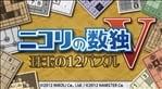Nikoli's Sudoku V: 12 Gem Puzzle (JP) (Vita)
