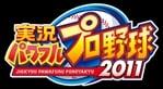 Jikkyou Powerful Pro Baseball 2011