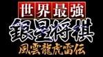 Sekai Saikyou Ginsei Shogi: Fu'un Ryuuko Raiden (PS3)