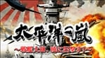 Taiheiyou no Arashi ~Senkan Yamato, Akatsuki ni Shutsugeki su!~