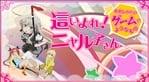 Haiyore! Nyaruko-san Meijou Shigatai Game no You na Mono