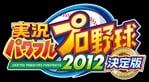Jikkyou Powerful Pro Baseball 2012 Definitive Edition (Vita)