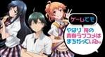 Yahari Game demo Ore no Seishun Love Come wa Machigatteiru. (Vita)
