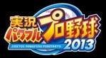 Jikkyou Powerful Pro Baseball 2013