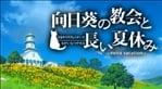 Himawari no Kyoukai to Nagai Natsuyasumi
