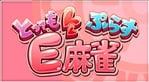 Tottemo E Mahjong Plus
