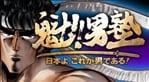Sakigake!! Otokojuku: Nihon yo, Korega Otoko dearu!