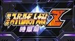 Super Robot Wars ZIII: Time of Hell