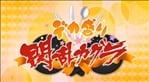 Senran Kagura Bon Appétit! Package B (Gessen x Hebijo) (Asia) (Vita)