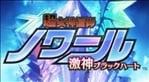 Hyperdevotion Noire: Goddess Black Heart (JP) (Vita)