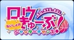 Ro-Kyu-Bu! Naisho no Shutter Chance (Vita)