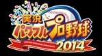 Jikkyou Powerful Pro Baseball 2014