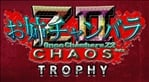 Onechanbara Z2: Chaos (JP)