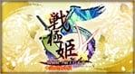 Sengoku Hime 5 (Vita)