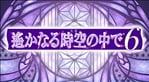 Harukanaru Toki no Naka de 6 (Vita)