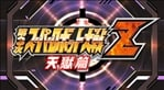 Super Robot Wars Z3: End of Heaven