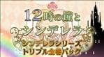 12 Ji no Kane to Cinderella ~Cinderella Series Triple Zenkan Pack~ (Vita)