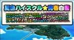 Natsuiro High School: Seishun Hakusho (PS3)