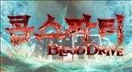 Corpse Party: Blood Drive (KR) (Vita)