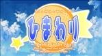 Himawari -Pebble in the Sky- (Vita)