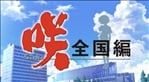 Saki Zenkoku-hen (Vita)