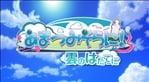 Amatsu Misora ni! Kumo no Hatate ni (Vita)