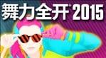 Just Dance 2015 (CN)