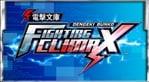 Dengeki Bunko: Fighting Climax (EU)
