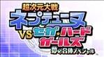 Superdimension Neptune VS Sega Hard Girls (JP) (Vita)