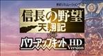 Nobunaga's Ambition: Tenshouki with Power-up Kit HD Version (Vita)