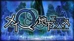 MeiQ: Labyrinth of Death (JP) (Vita)