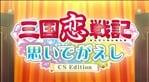 Sangoku Rensenki ~Omoide Gaeshi~ CS Edition (Vita)